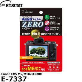 【メール便 送料無料】【即納】 エツミ E-7337 デジタルカメラ用液晶保護フィルム ZERO Canon EOS M5/M10/M3専用 [キヤノン ガードフィルム 液晶プロテクタ]