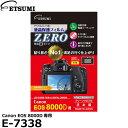 【メール便 送料無料】【即納】 エツミ E-7338 デジタルカメラ用液晶保護フィルム ZERO Canon EOS 8000D専用 [キヤノ…
