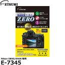【メール便 送料無料】【即納】 エツミ E-7345 デジタルカメラ用液晶保護フィルムZERO Nikon D850/D500対応 [ニコン …