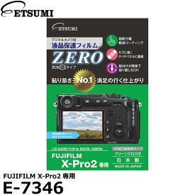 【メール便 送料無料】【即納】 エツミ E-7346 デジタルカメラ用液晶保護フィルムZERO FUJIFILM X-Pro2専用 [フジフイルム 液晶プロテクター 液晶ガードフィルム]