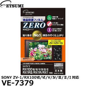 【メール便 送料無料】【即納】 エツミ VE-7379 デジタルカメラ用液晶保護フィルムZERO SONY ZV-1/RX100VII/VI/V/IV/III/II/I対応 [ソニー ガードフィルム 液晶プロテクタ]