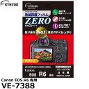 【メール便 送料無料】【即納】 エツミ VE-7388 デジタルカメラ用液晶保護フィルムZERO Canon EOS R6専用 [キヤノン …