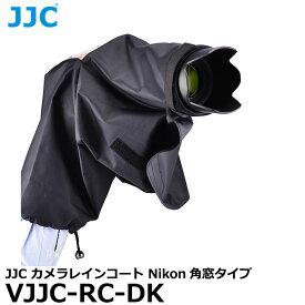 【メール便 送料無料】 エツミ JJC VJJC-RC-DK JJC カメラレインコート Nikon角窓タイプアイピース [ニコン D7500/5600/3400シリーズ対応 レインカバー]