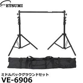 【送料無料】 エツミ VE-6906 ミドルバックグラウンドセット [エアクッション仕様 背景スタンド 伸縮式/高さ68.5-2200cm 背景紙/最大幅1.8m ケース付] ※欠品:納期未定(4/23現在)