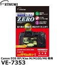 【メール便 送料無料】【即納】 エツミ VE-7353 デジタルカメラ用液晶保護フィルムZERO Canon EOS RP/Kiss M/M100/M6…