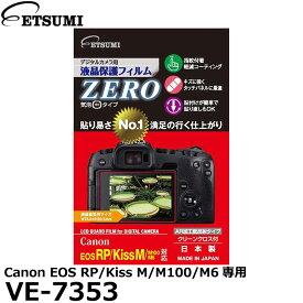 【メール便 送料無料】【即納】 エツミ VE-7353 デジタルカメラ用液晶保護フィルムZERO Canon EOS RP/Kiss M/M100/M6専用 [キヤノン 液晶プロテクター 液晶ガードフィルム]