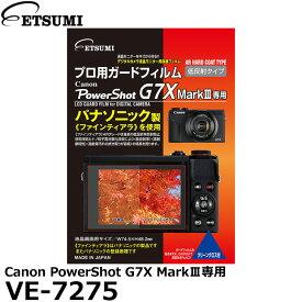 【メール便 送料無料】【即納】 エツミ VE-7275 プロ用ガードフィルムAR Canon PowerShot G7X MarkIII専用 [キヤノン デジタルカメラ用液晶保護フィルム 液晶プロテクタ]