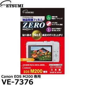【メール便 送料無料】【即納】 エツミ VE-7376 デジタルカメラ用液晶保護フィルムZERO Canon EOS M200専用 [キヤノン 液晶プロテクター 液晶ガードフィルム]