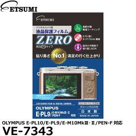【メール便 送料無料】【即納】 エツミ VE-7343 デジタルカメラ用液晶保護フィルムZERO OLYMPUS E-PL10/E-PL9/E-M10MkIII・II/PEN-F対応 [オリンパス 液晶プロテクター 液晶ガードフィルム]