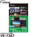 【メール便 送料無料】【即納】 エツミ VE-7367 デジタルカメラ用液晶保護フィルムZERO FUJIFILM X-T3専用 [フジフイ…