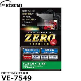【メール便 送料無料】【即納】 エツミ VE-7549 デジタルカメラ用液晶保護フィルム ZERO プレミアム FUJIFILM X-T3専用 [フジフイルム 液晶プロテクター 液晶ガードフィルム]