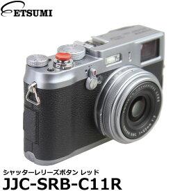【メール便 送料無料】 エツミ JJC-SRB-C11R JJC シャッターレリーズボタン レッド [ねじ込み式 凹型 ソフトシャツターボタン]