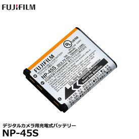 【メール便 送料無料】【即納】 フジフイルム NP-45S バッテリー [FinePix Z1100EXR/XP140/XP130/XP120/XP90/XP80/XP70などに対応/安心のメーカー純正バッテリー/富士フイルム/FUJIFILM]