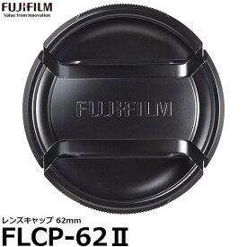 【メール便 送料無料】 フジフイルム FLCP-62II レンズキャップ 62mm [GF45mmF2.8 R WR / GF63mmF2.8 R WR / XF23mmF1.4 R / XF56mmF1.2 R / XF56mmF1.2 R APD / XF80mmF2.8 R LM OIS WR Macro /XF90mmF2 R LM WR / XF55-200mmF3.5-4.8 R LM OIS 専用/FUFILM]