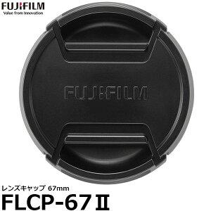 【メール便 送料無料】【即納】フジフイルム FLCP-67II レンズキャップ 67mm [テレコンバージョンレンズ TCL-X100 / フジノンレンズ XF16mmF1.4 R WR / XF18-135mmF3.5-5.6 R LM OIS WR 専用/FUFILM]