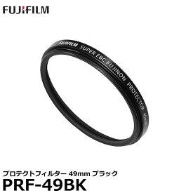 【メール便 送料無料】 フジフイルム PRF-49 BK プロテクトフィルター 49mm ブラック [FUJIFILM X100T/ X100S/ X100対応]