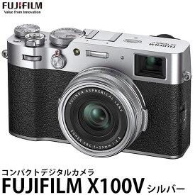 【送料無料】 フジフイルム FUJIFILM X100V シルバー [有効約2610万画素/APS-CサイズCMOSセンサー/4K動画記録/Wi-Fi内蔵/デジタルカメラ/富士フイルム]