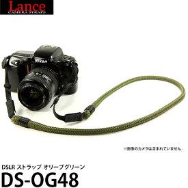 【メール便 送料無料】 ランスカメラストラップス DS-OG48 DSLR ストラップ オリーブグリーン [Lance Camera Straps ミラーレス/一眼レフカメラ向け 編み込み紐 ネックストラップ]