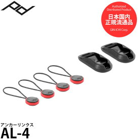 【メール便 送料無料】【即納】 ピークデザイン AL-4 アンカーリンクス [Peak Design Anchor Links AL-3後継機]