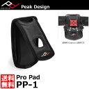 【メール便 送料無料】【即納】 ピークデザイン PP-1 キャプチャープロパッド [Peak Design Capture PRO Pad キャプチャー カメラ...