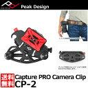 【送料無料】【あす楽対応】【即納】 ピークデザイン CP-2 キャプチャープロ カメラクリップ [Peak Design Capture PRO Camera ...
