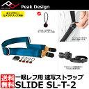 【送料無料】【あす楽対応】【即納】 ピークデザイン SL-T-2 スライド カメラストラップ ネイビー(タラック) [Peak Design Slide 一眼レ...