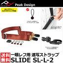 【送料無料】【あす楽対応】【即納】 ピークデザイン SL-L-2 スライド カメラストラップ レッド(ラッセン) [Peak Design Slide 一眼レフ...