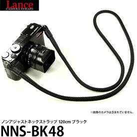 【メール便 送料無料】 ランスカメラストラップス NNS-BK48 ノンアジャストネックストラップ 120cm ブラック [Lance Camera Straps 編み込み紐カメラストラップ] ※欠品:納期未定(4/3現在)