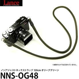 【メール便 送料無料】 ランスカメラストラップス NNS-OG48 ノンアジャストネックストラップ 120cm オリーブグリーン [Lance Camera Straps 編み込み紐カメラストラップ] ※欠品:6月上旬以降の発送(4/2現在)