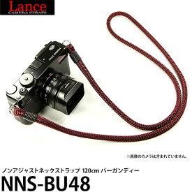 【メール便 送料無料】 ランスカメラストラップス NNS-BU48 ノンアジャストネックストラップ 120cm バーガンディー [Lance Camera Straps 編み込み紐カメラストラップ]