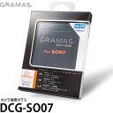 【メール便 送料無料】【即納】 グラマス DCG-SO07 GRAMAS Extra Camera Glass SONY α7RIII専用 [ソニー デジタルカ…