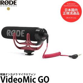 【送料無料】【あす楽対応】【即納】 RODE VMGO VideoMic GO プラグインパワー対応 オンカメラマイク VMGO [ロードマイクロフォンズ コンデンサーマイク 単一指向性 一眼レフ 動画 バッテリー不要 国内正規品]