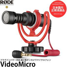 【送料無料】【あす楽対応】【即納】 RODE VIDEOMICRO VideoMicro プラグインパワー対応 超小型オンカメラマイク [ロードマイクロフォンズ コンデンサーマイク 一眼レフ 動画 バッテリー不要]