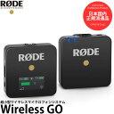 【送料無料】【あす楽対応】【即納】 RODE WIGO ワイヤレスゴー [ロード ワイヤレスマイクシステム Wireless GO]
