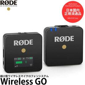 【送料無料】【あす楽対応】【即納】 RODE WIGO ワイヤレスゴー [ロード ワイヤレスマイクシステム Wireless GO 国内正規品]