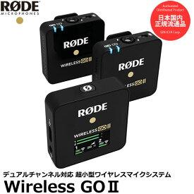【送料無料】【あす楽対応】【即納】 RODE WIGOII ワイヤレス ゴー II [ロード/ワイヤレスマイクシステム/Wireless GO II/Wireless Go 2/国内正規品]