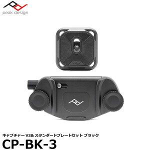 【メール便送料無料】【即納】ピークデザインCP-BK-3キャプチャーV3&スタンダードプレートセットブラック[PeakDesignCaptureCameraClip一眼レフカメラホルダー]