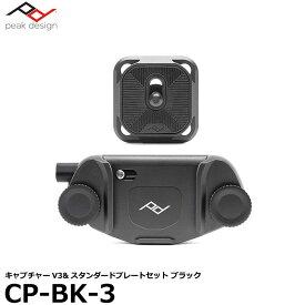 【メール便 送料無料】【即納】 ピークデザイン CP-BK-3 キャプチャーV3&スタンダードプレートセット ブラック [Peak Design Capture Camera Clip 一眼レフ カメラホルダー]