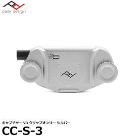 【メール便 送料無料】【即納】 ピークデザイン CC-S-3 キャプチャーV3 クリップオンリー シルバー [Peak Design Capture Camera Clip 一眼レフ カメラホルダー]