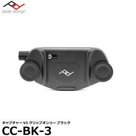 【メール便 送料無料】【即納】 ピークデザイン CC-BK-3 キャプチャーV3 クリップオンリー ブラック [Peak Design Capture Camera Clip 一眼レフ カメラホルダー]
