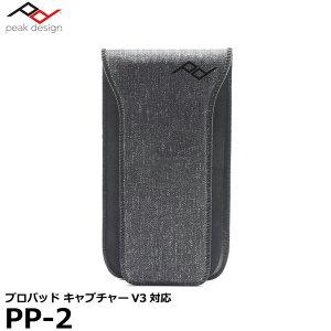 【メール便 送料無料】【即納】 ピークデザイン PP-2 プロパッド キャプチャーV3対応 [Peak Design Capture PRO Pad アクセサリー]
