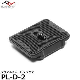 【メール便 送料無料】【即納】 ピークデザイン PL-D-2 デュアルプレート ブラック キャプチャーV3対応 [Peak Design Capture 一眼レフ カメラ シュープレート]