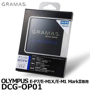 【メール便 送料無料】【即納】 グラマス DCG-OP01 GRAMAS Extra Glass OLYMPUS OM-D E-M1X/E-M1 Mark II専用 [オリンパス カメラ用液晶保護ガラス]