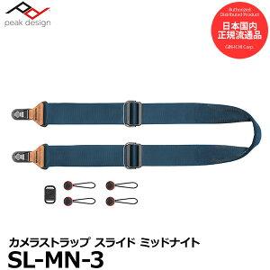 【送料無料】【あす楽対応】【即納】 ピークデザイン SL-MN-3 カメラストラップ スライド ミッドナイト [Peak Design Slide 一眼レフカメラ向け速写ストラップ]