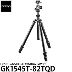 《2年延長保証付》【送料無料】GITZO GK1545T-82TQD トラベラー三脚GT1545T+自由雲台GH1382TQDキット [高さ163.5cm/耐荷重10kg/自重1.45kg/ショルダーストラップ付/カーボン三脚/ジッツオ]