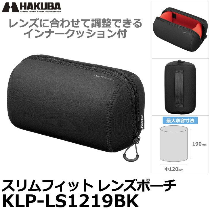 【送料無料】 ハクバ KLP-LS1219BK ルフトデザイン スリムフィット レンズポーチ 120-190 ブラック [一眼レフ/ミラーレスカメラ用 レンズケース]