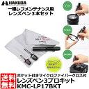 【メール便 送料無料】 ハクバ KMC-LP17BKT レンズペン3 プロキット ブラック [レンズ用、レンズフィルター用、ビュー…