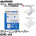 【メール便 送料無料】【即納】 ハクバ KMC-64 クリーニングペーパー250枚入 [カメラレンズ、フィルター、液晶画面、…