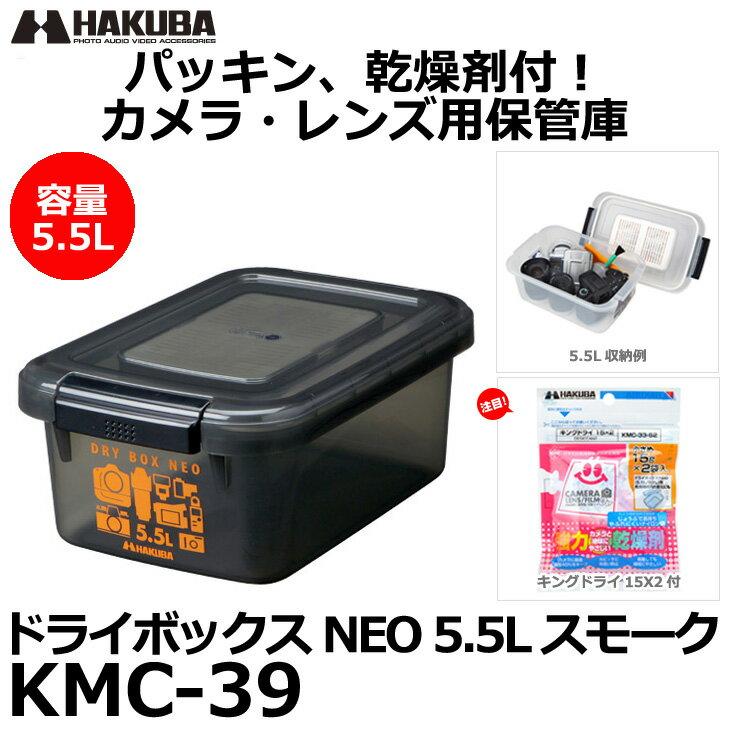 【送料無料】【あす楽対応】【即納】 ハクバ KMC-39 ドライボックスNEO 5.5L スモーク [カメラ、レンズ用保管庫/防湿庫/防カビ]