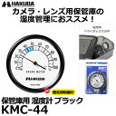 【メール便 送料無料】【即納】 ハクバ KMC-44 湿度計 ブラック [防湿庫ドライボックスNEOに使える吸盤付き/HAKUBA]